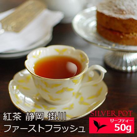 国産紅茶 静岡 掛川 2021年 ファーストフラッシュ くらさわ