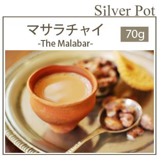 マサラチャイ -The Malabar-