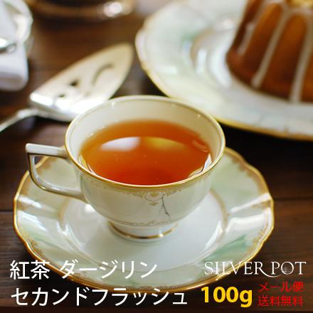 【送料無料】[お徳用パック]ダージリン・セカンドフラッシュ2018年マーガレッツホープ茶園FTGFOP1 Tippy Clonal(100g)
