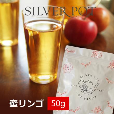【メール便選択送料無料】[紅茶]水出し紅茶も絶品!蜜リンゴ(50g)[Sweet Apple Tea]