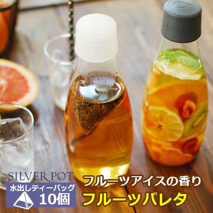水出し紅茶用ティーバッグフルーツパレタ