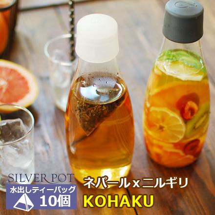 水出し紅茶用ティーバッグKOHAKU