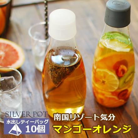 水出し紅茶用ティーバッグマンゴーオレンジ