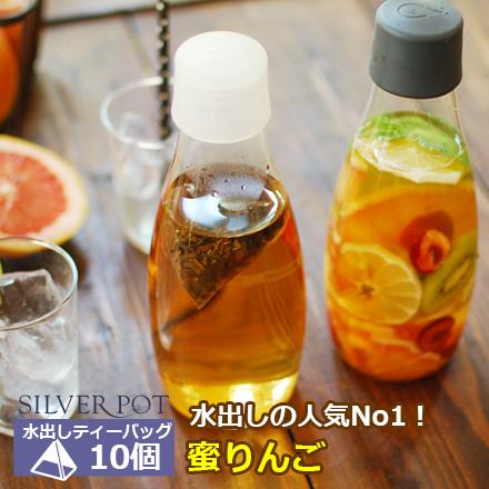 水出し紅茶用ティーバッグ蜜リンゴ