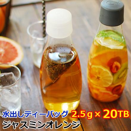 水出しジャスミンオレンジ