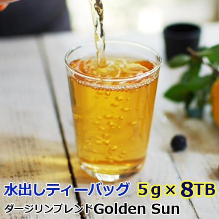 水出し紅茶用ティーバッグ 5g×8TB入り ダージリン・ブレンド GoldenSun