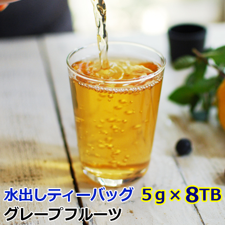 水出し紅茶用ティーバッグ グレープフルーツ