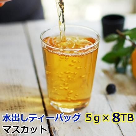 水出し紅茶用ティーバッグ マスカット