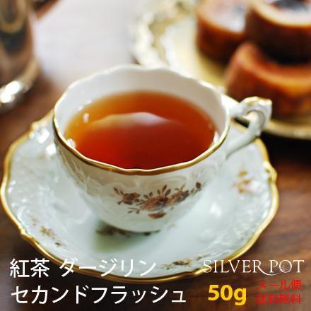 【送料無料】ダージリン・セカンドフラッシュ2018年オークス茶園SFTGFOP1China Muscatel(50g)