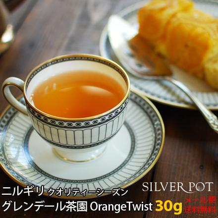 ニルギリ・グレンデール茶園Orange Twist