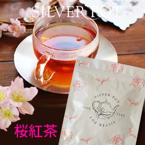 ふんわり、『桜餅』な香り♪桜紅茶(50g)
