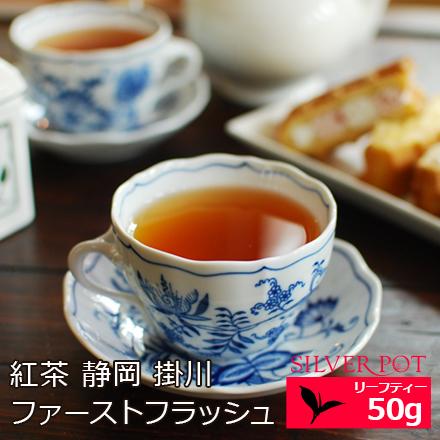 国産紅茶 静岡 掛川 2021年 ファーストフラッシュ さやまかおり