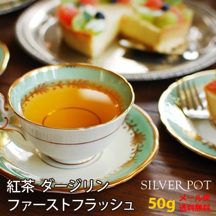 【送料無料】[紅茶]ダージリン・ファーストフラッシュ2018年セリンボン茶園FTGFOP1(50g)