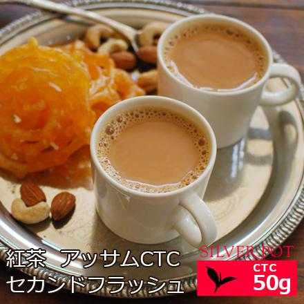 アッサムCTCシロニバリ茶園
