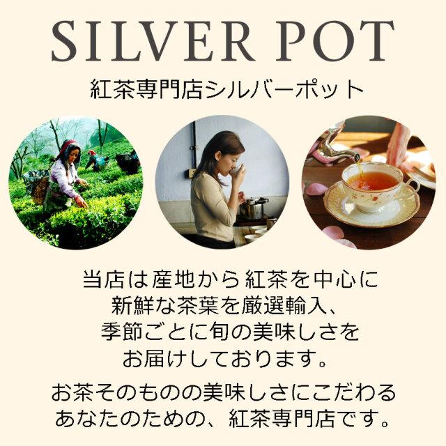 紅茶専門店シルバーポット