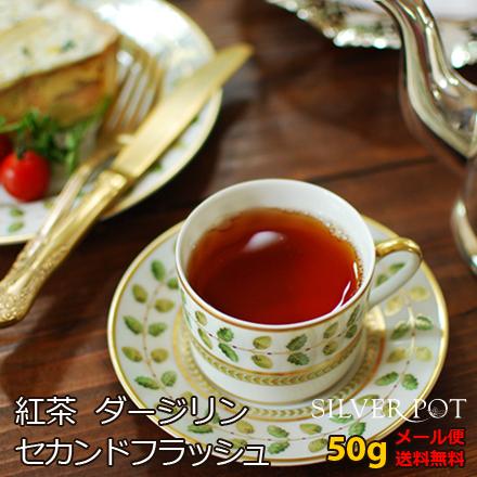 ダージリン・セカンドフラッシュ・シンブリ茶園