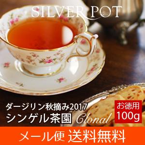 【送料無料】[お徳用パック]ダージリン・オータムナル2017年シンゲル茶園FTGFOP1・Clonal(100g)