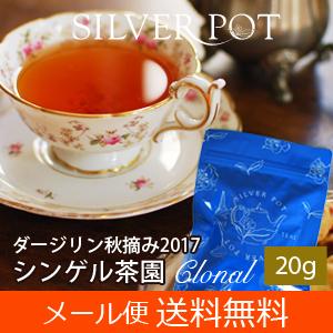 【送料無料】ダージリン・オータムナル2017年シンゲル茶園FTGFOP1・Clonal(20g)