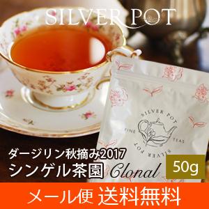 【送料無料】ダージリン・オータムナル2017年シンゲル茶園FTGFOP1・Clonal(50g)