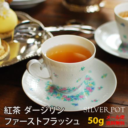 【送料無料】[紅茶]ダージリン・ファーストフラッシュ2018年スノービュー茶園FTGFOP1 (50g)