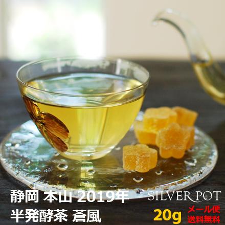 静岡 本山 2019年 半発酵茶 蒼風