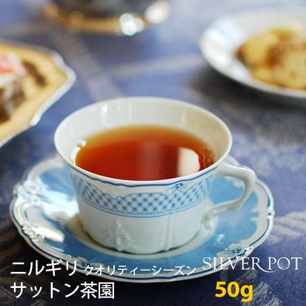 ニルギリ・サットン茶園