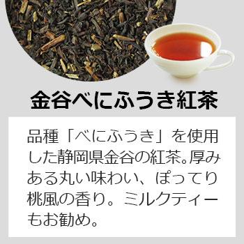 金谷べにふうき紅茶