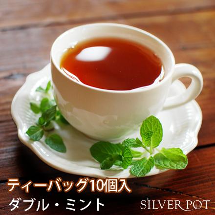 紅茶 ティーバッグ 10個入りパック ダブル・ミント 1配送1690円以上のお買い上げで送料無料