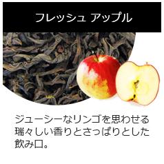 フレッシュアップル