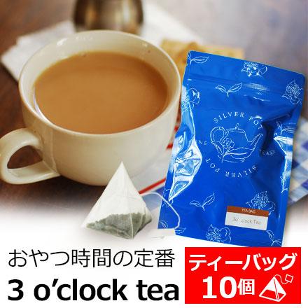 紅茶 ティーバッグ 10個入りパック 3o'clock Tea 1配送1690円以上のお買い上げで送料無料