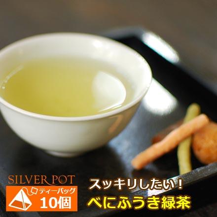 緑茶(煎茶) ティーバッグ 10個入りパック べにふうき緑茶 1配送1690円以上のお買い上げで送料無料