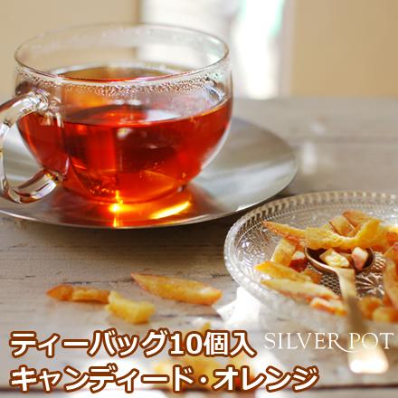 紅茶 ティーバッグ 10個入りパック キャンディード・オレンジ