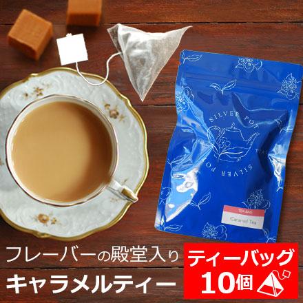 紅茶 ティーバッグ 10個入りパック キャラメルティー 1配送1690円以上のお買い上げで送料無料