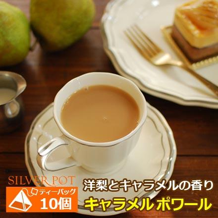 紅茶 ティーバッグ 10個入りパック キャラメルポワール フレーバードティー 1配送1690円以上のお買い上げで送料無料