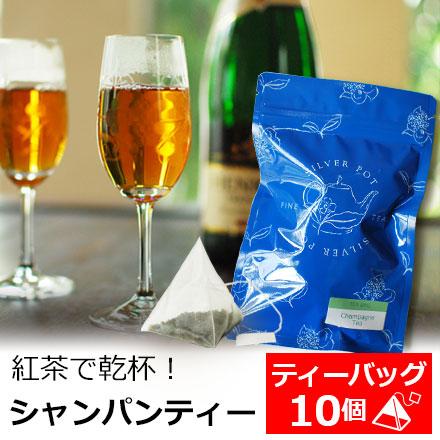 紅茶 ティーバッグ 10個入りパック シャンパン・ティー 1配送1690円以上のお買い上げで送料無料