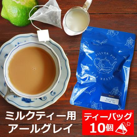 紅茶 ティーバッグ 10個入りパック アールグレイFor MilkTea 1配送1690円以上のお買い上げで送料無料