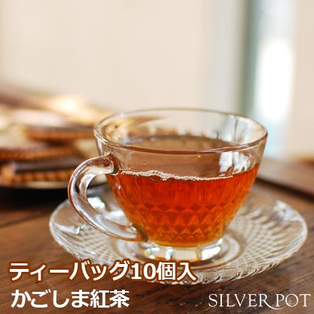 かごしま紅茶