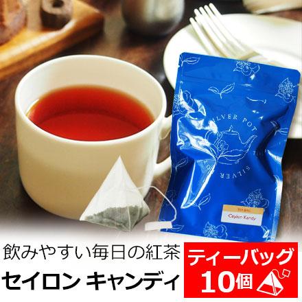 紅茶 ティーバッグ 10個入りパック セイロン キャンディ ブレンド 1配送1690円以上のお買い上げで送料無料