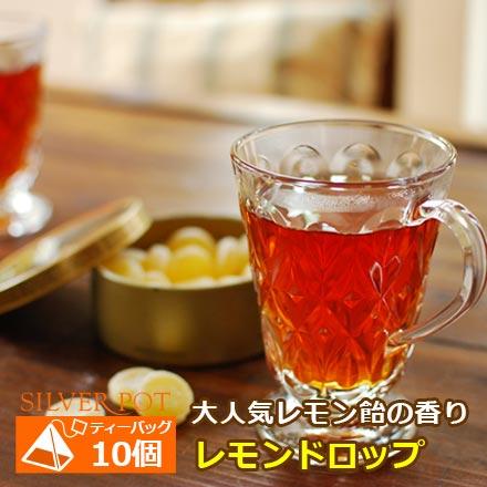 紅茶 ティーバッグ 10個入りパック レモンドロップ 1配送1690円以上のお買い上げで送料無料