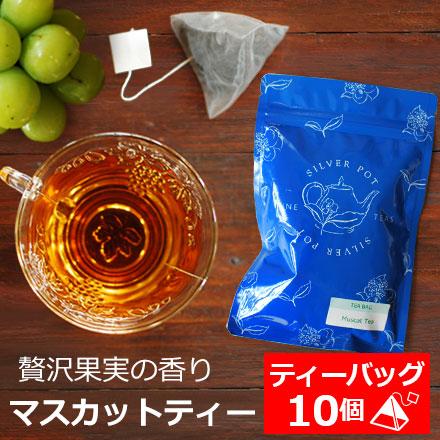 紅茶 ティーバッグ10個入りパック マスカットティー 1配送1690円以上のお買い上げで送料無料