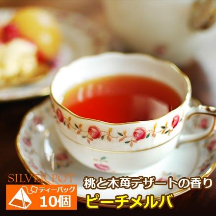 紅茶 ティーバッグ 10個入りパック ピーチメルバ 1配送1690円以上のお買い上げで送料無料