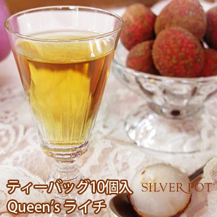 紅茶 ティーバッグ 10個入りパック Queen'sライチ