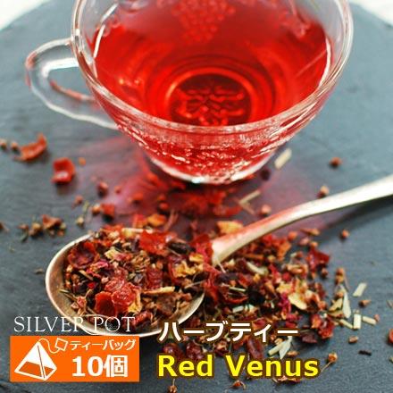 ハーブティー ティーバッグ 10個入りパック Red Venus レッドビーナス 1配送1690円以上のお買い上げで送料無料