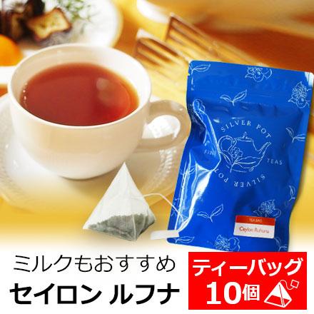 紅茶 ティーバッグ 10個入りパック セイロン ルフナ ブレンド