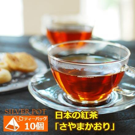 ティーバッグ日本の紅茶さやまかおり