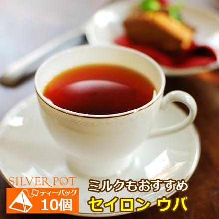 紅茶 ティーバッグ 10個入りパック セイロン ウバ ブレンド 1配送1690円以上のお買い上げで送料無料