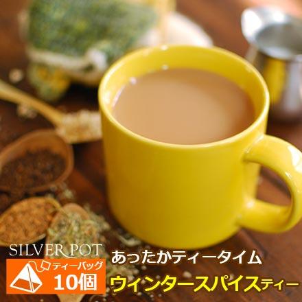 紅茶 ティーバッグ 10個入りパック ウィンタースパイスティー 1配送1690円以上のお買い上げで送料無料