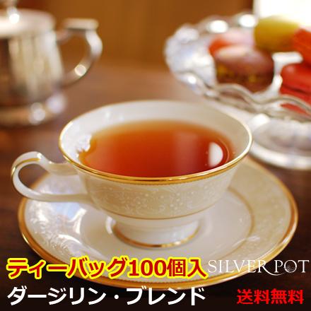 紅茶 ティーバッグ 100個入 お徳用パック ダージリン ブレンド 送料無料