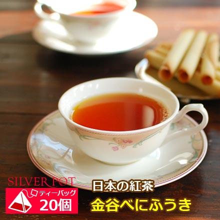 日本の紅茶金谷べにふうき