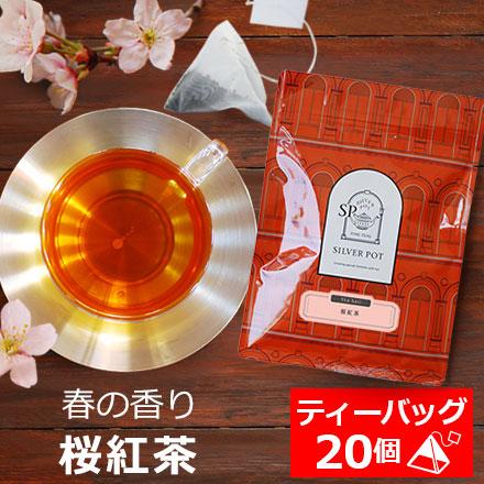 ティーバッグ桜紅茶